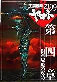 【映画パンフレット】 『宇宙戦艦ヤマト2199 第四章「銀河辺境の攻防」』 監督:出渕裕