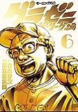 グラゼニ~パ・リーグ編~(6) (モーニングコミックス)