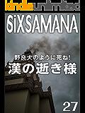 シックスサマナ 第27号 漢の逝き様 野良犬のように死ね!