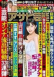 週刊アサヒ芸能 2019年 04/18号 [雑誌]