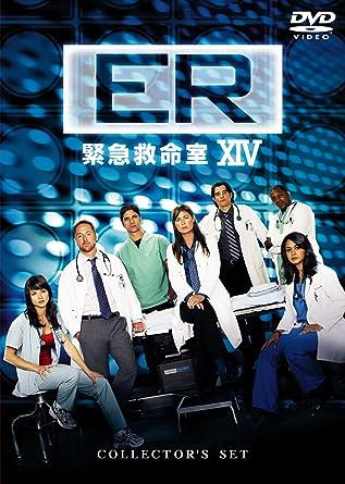 Amazon | ER緊急救命室XIV 〈フォーティーン〉コレクターズ・ボックス ...
