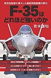 F-35はどれほど強いのか 航空自衛隊が導入した最新鋭戦闘機の実力 (サイエンス・アイ新書)