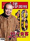 三联生活周刊·18个食客:王世襄、蔡澜、盛中国、沈宏非……(2006年第5期)