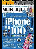 MONOQLO (モノクロ) 2018年 12月号 [雑誌]