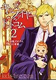 キッズファイヤー・ドットコム(2) (ヤングマガジンコミックス)