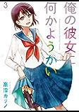 俺の彼女に何かようかい 3巻 (デジタル版ガンガンコミックス)