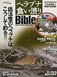 ヘラブナ食い渋りBible (メディアボーイMOOK)