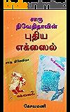 Charu Niveditavin Puthiya Exile (Tamil Edition)
