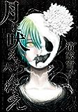 月に吠えらんねえ(6) (アフタヌーンコミックス)