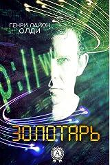 Золотарь (Russian Edition) Kindle Edition
