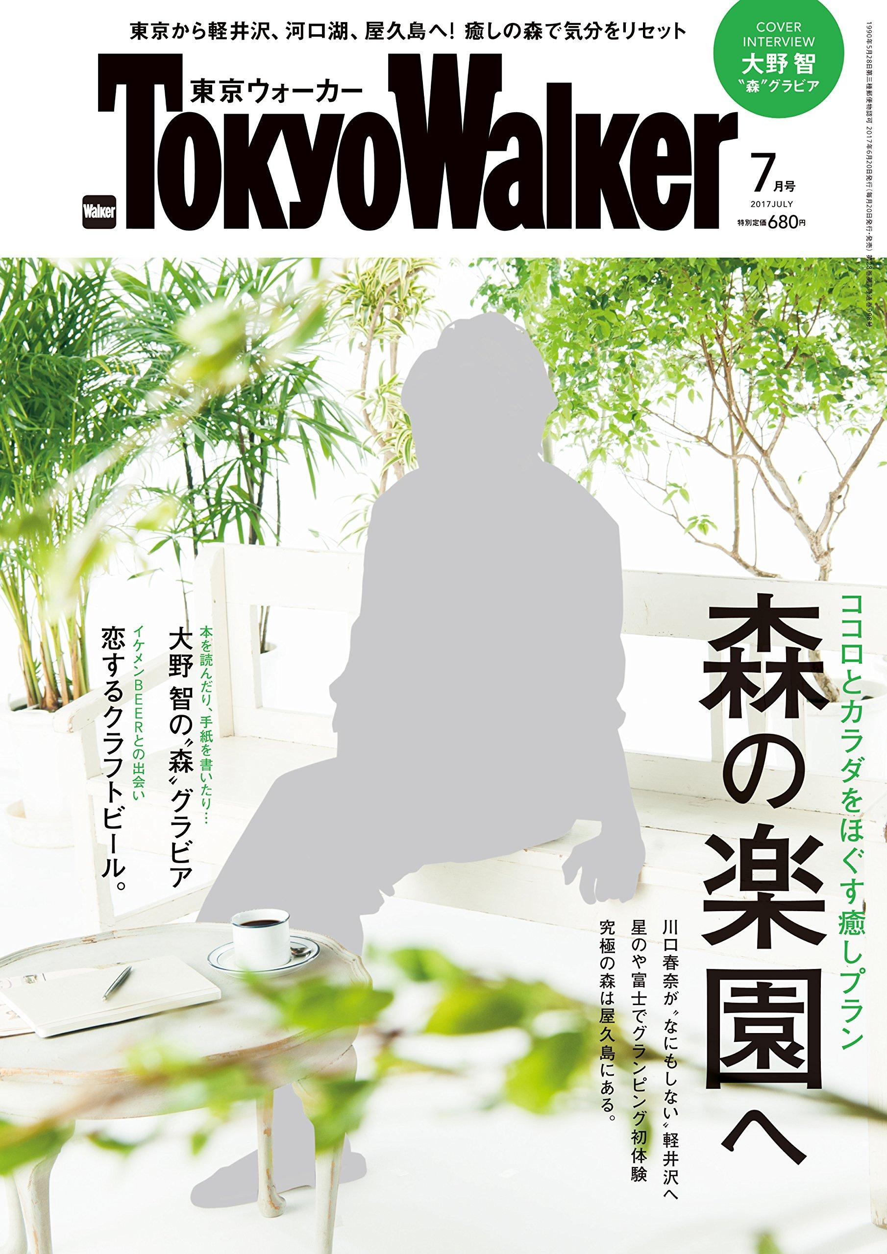 Tokyo Walker 2017年7月号