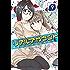 リアルアカウント(9) (週刊少年マガジンコミックス)