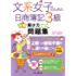 (音声講義・全文PDF付)文系女子のための日商簿記3級 合格解き方ナビ問題集 文系女子シリーズ