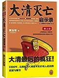 大清灭亡启示录(1894-1911)(第2部)
