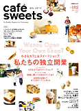 cafe-sweets vol.182