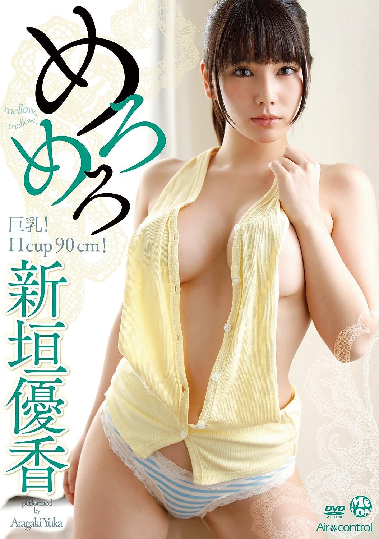 新垣優香 DVD ≪めろめろ≫ (発売日 2017/05/25)