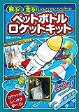 飛ぶ!走る! ペットボトルロケットキット