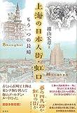 上海の日本人街・虹口: もう一つの長崎