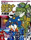 サンライズロボットアニメ大解剖 (日本の名作漫画アーカイブシリーズ サンエイムック)