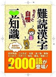 ちょっと自慢したくなる! 難読漢字の豆知識