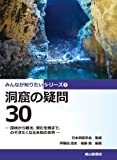 洞窟の疑問30 ー探検から観光、潜む生物まで、のぞきたくなる道の世界ー (みんなが知りたいシリーズ7)