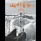 山と溪谷 2018年 7月号 [雑誌]