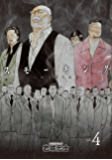 スモーキング(4) (ヤングマガジンコミックス)