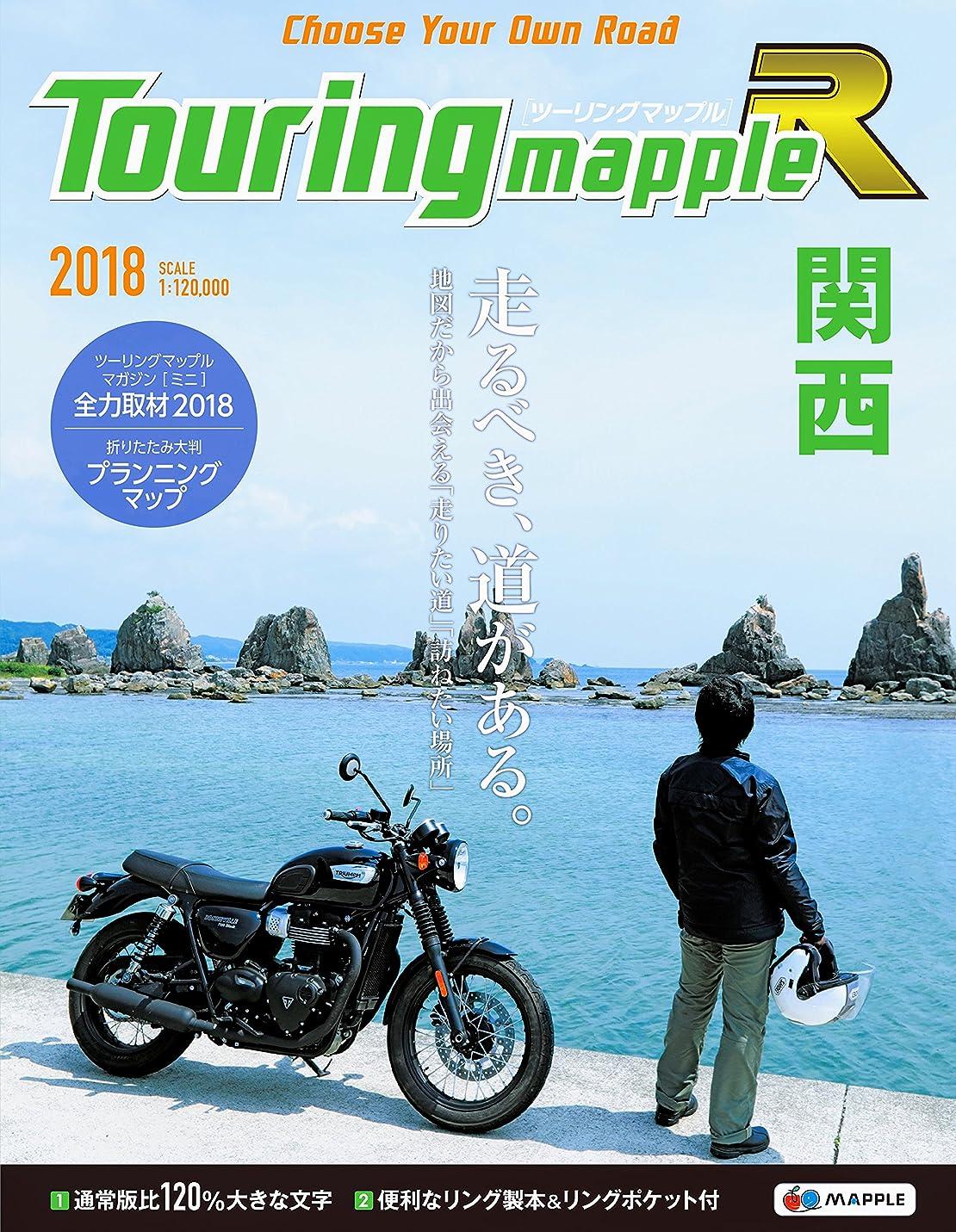 喜び面倒滑りやすいツーリングマップルR 北海道
