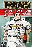 ドカベン スーパースターズ編 37 (少年チャンピオン・コミックス)