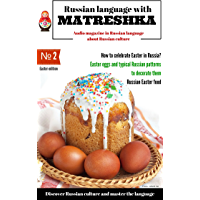 Learn Russian language with Matreshka #2: an audio magazine for Russian learners in Russian language about Russian culture (English Edition)
