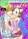 無敵恋愛S*girl Anette Vol.25 淫らな指先