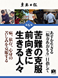 あすを生きる「福寿あおもり」目指して6 苦難の克服前向きに生きる人々 (ニューズブック)