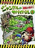 ジャングルのサバイバル 1 (大長編サバイバルシリーズ)