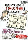 勉強しない子には「1冊の手帳」を与えよう!