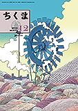 ちくま 2018年12月号(No.573)