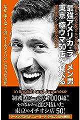 最強アメリカ・ラーメン男 東京 極ウマ50店を食べる Tankobon Hardcover