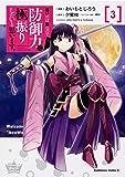 痛いのは嫌なので防御力に極振りしたいと思います。 (3) (角川コミックス・エース)