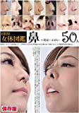 BBM女体図鑑 鼻 ゑびすさん/妄想族 [DVD]