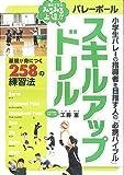 スキルアップドリル―小学生バレーの指導者を目指す人の「必携バイブル」 (日本文化出版ムック)