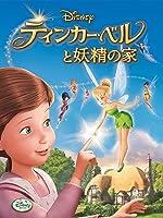 ティンカー・ベルと妖精の家 (吹替版)