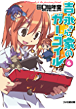 吉永さん家のガーゴイル6 (ファミ通文庫)