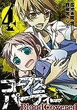 コープスパーティー BloodCovered(4) (ガンガンコミックスJOKER)