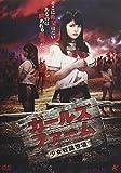ガールズ・ファーム~少女奴隷牧場~ [DVD]