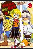 29歳独身中堅冒険者の日常(3) (週刊少年マガジンコミックス)