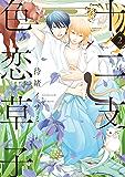 十二支色恋草子(2) (シアコミックス)