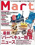 Mart(マート) 2019年 8月号 [雑誌]