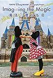 """TOKYO DISNEY RESORT Photography Project Imagining the Magic """"イマジニング・ザ・マジック"""" 魔法の贈りもの"""