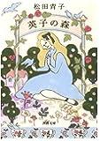 英子の森 (河出文庫)