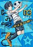 TIEMPO―ティエンポ― 3 (ヤングジャンプコミックス)