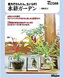 NHK趣味の園芸 やさいの時間 室内でかんたん、土いらず! 水耕ガーデン